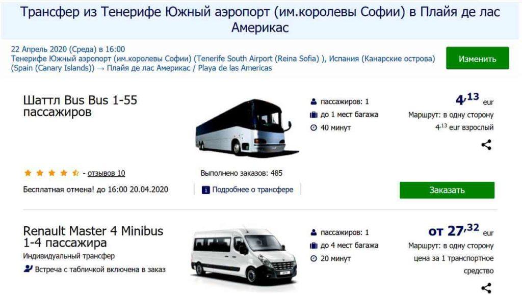 Стоимость трансфера из аэропорта Тенерифе-Южный в Лас Америкас в сервисе intui.travel