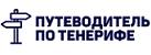 Логотип путеводитель по Тенерифе TenerifeGuru.ru